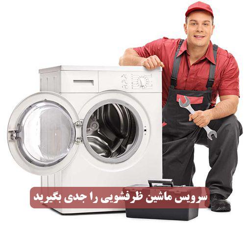 سرویس ماشین ظرفشویی را جدی بگیرید
